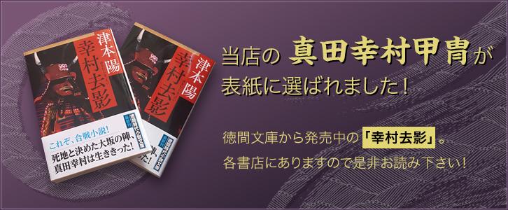 当店の「真田幸村甲冑」が、徳間文庫から出版「幸村去影」の表紙に選ばれました!ぜひお読みください。