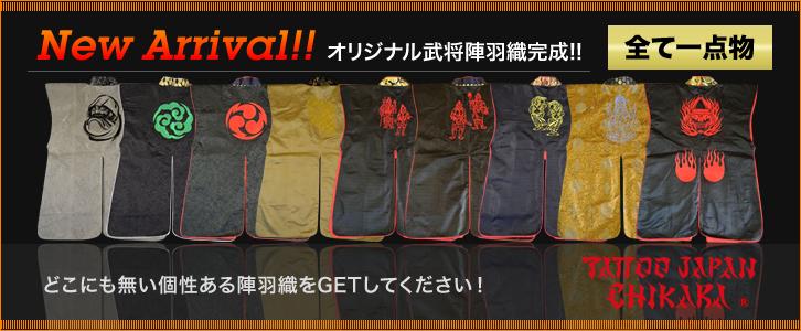 TATTOOJAPAN CHIKARA オリジナル武将陣羽織