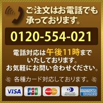 電話対応 午後11時までいたします。各種クレジットカード対応しております。電話番号092-953-1755