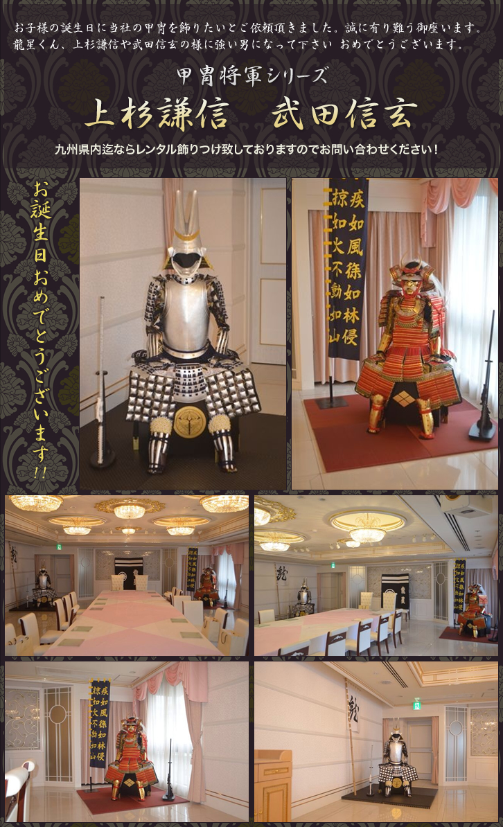 甲冑 鎧 兜 九州県内迄ならレンタル飾りつけ致しておりますのでお問い合わせください!