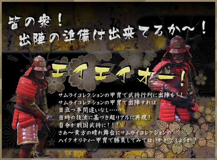 武将行列はサムライコレクションの甲冑で!
