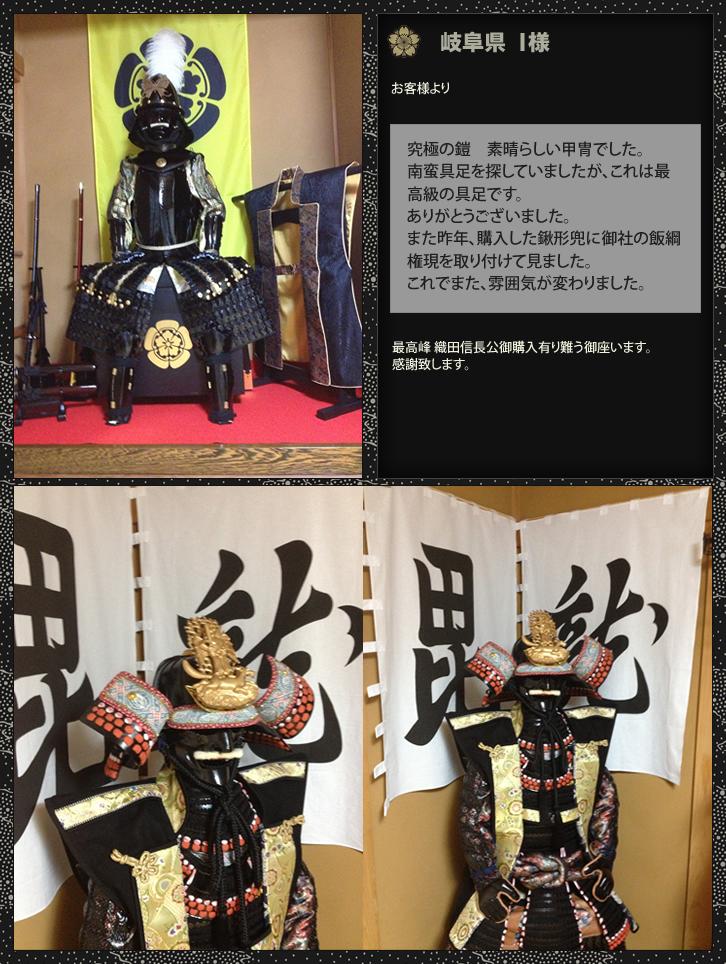 甲冑 鎧 兜 ご購入者様 サムライコレクション