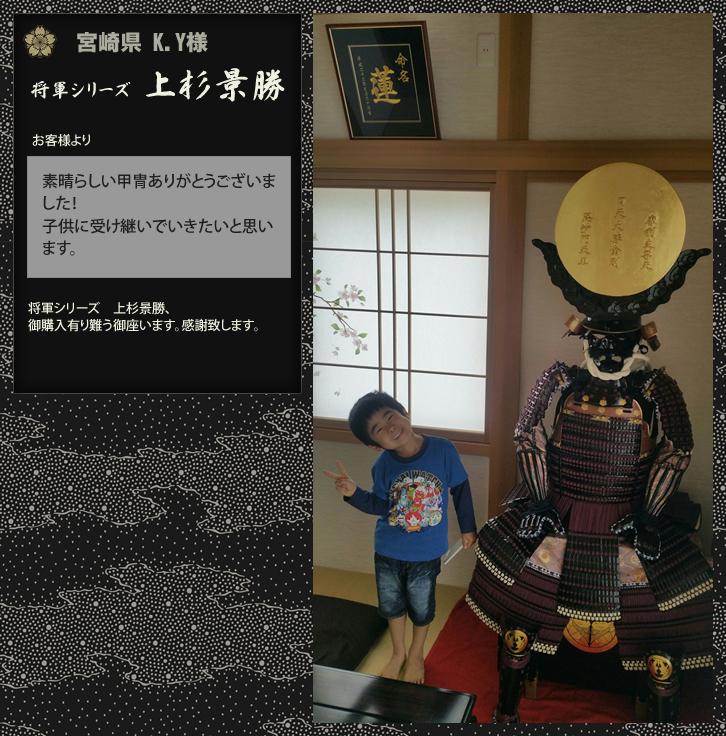 甲冑 鎧 兜 ご購入者様 武将シリーズ 上杉景勝