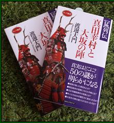 KKロングセラーズから発売中の「真田幸村と大阪の陣」の表紙になりました 。